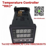 ขาย Temp Controller RKC  PID and ON OFF  Controller ราคาถูก